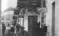 Перекресток улицы Немига и Комсомольская, 1947 год